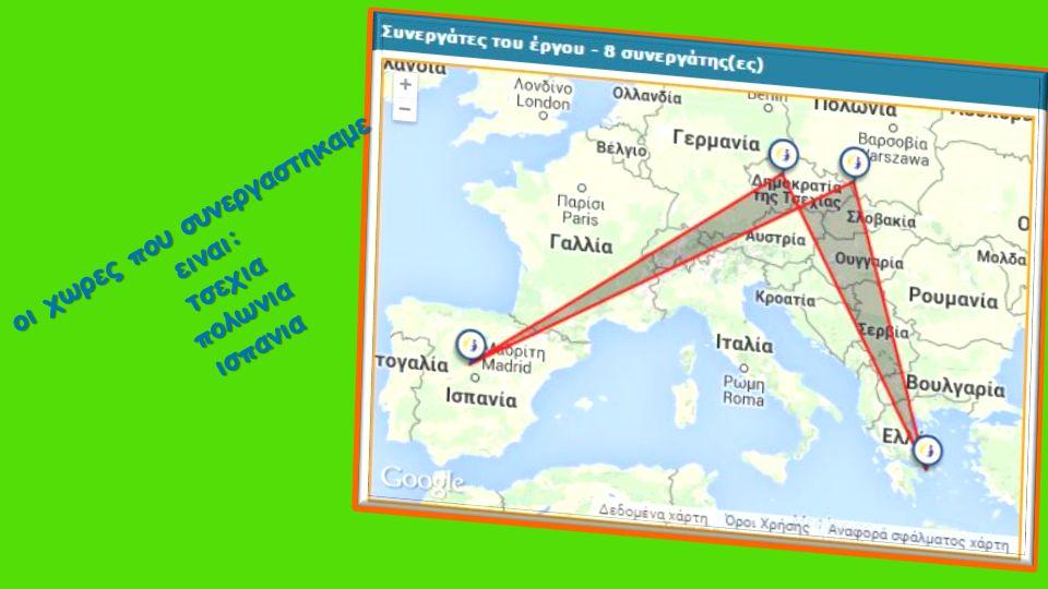 οι χωρες που συνεργαστηκαμε ειναι: τσεχια πολωνια ισπανια