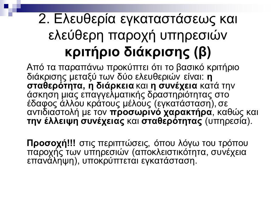 2. Ελευθερία εγκαταστάσεως και ελεύθερη παροχή υπηρεσιών κριτήριο διάκρισης (β) Από τα παραπάνω προκύπτει ότι το βασικό κριτήριο διάκρισης μεταξύ των