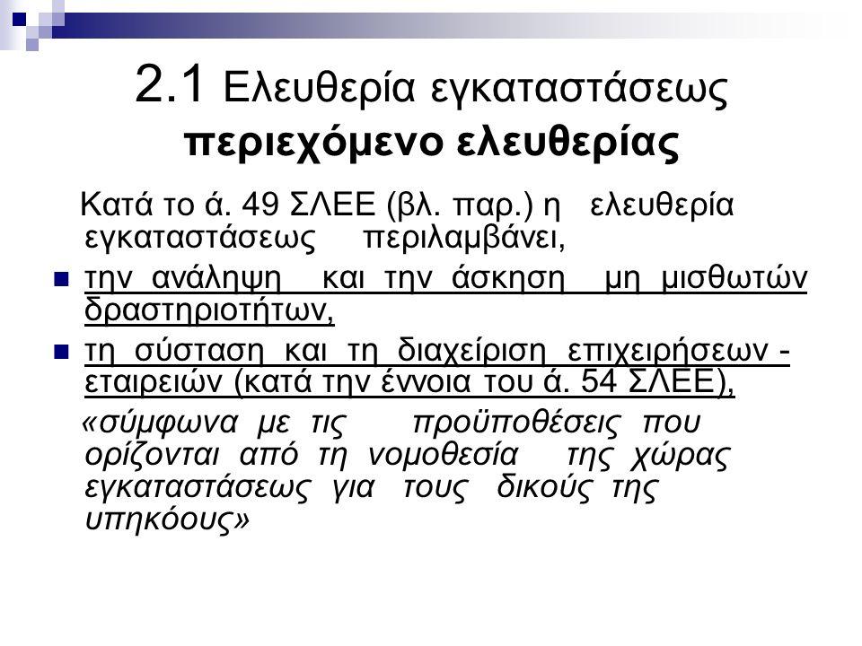 2.1 Ελευθερία εγκαταστάσεως περιεχόμενο ελευθερίας Κατά το ά.