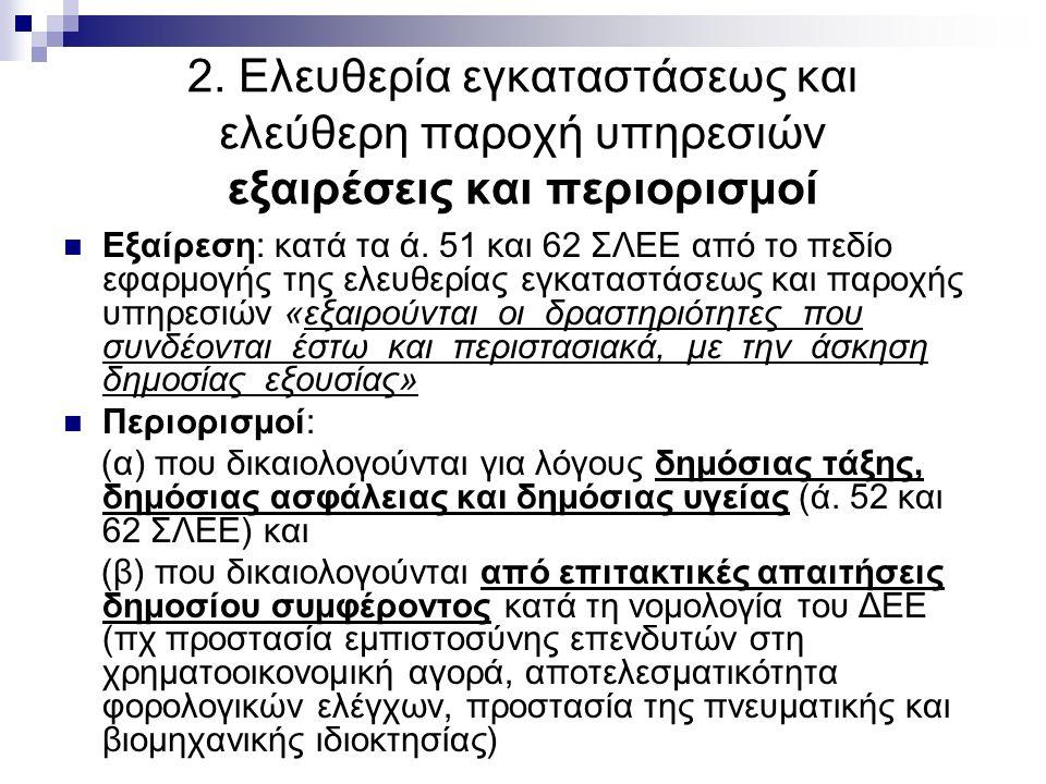 2. Ελευθερία εγκαταστάσεως και ελεύθερη παροχή υπηρεσιών εξαιρέσεις και περιορισμοί Εξαίρεση: κατά τα ά. 51 και 62 ΣΛΕΕ από το πεδίο εφαρμογής της ελε