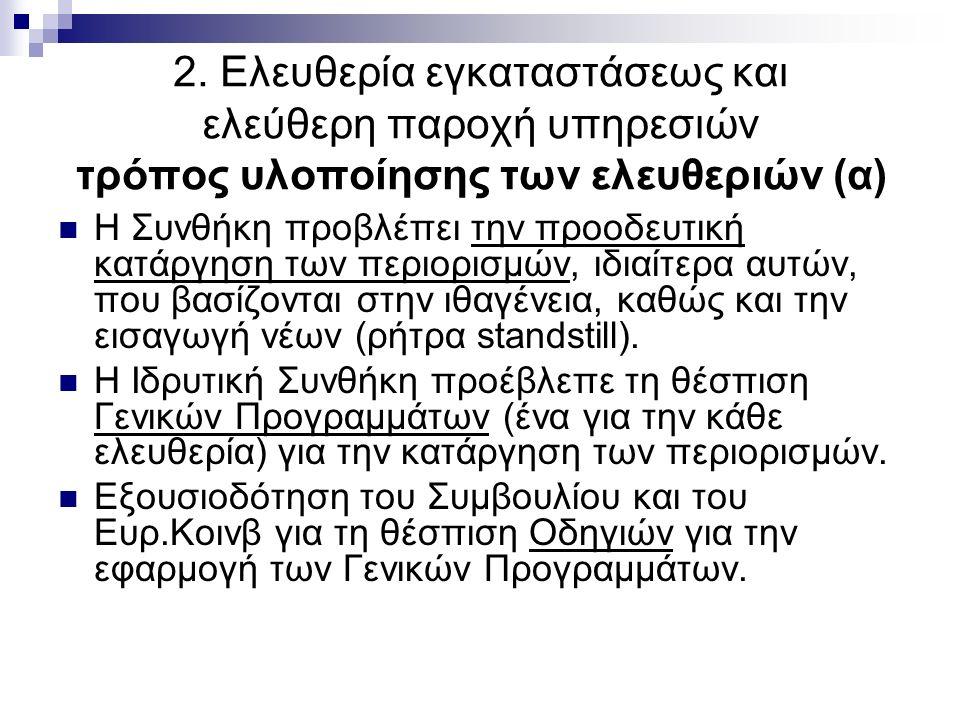 2. Ελευθερία εγκαταστάσεως και ελεύθερη παροχή υπηρεσιών τρόπος υλοποίησης των ελευθεριών (α) Η Συνθήκη προβλέπει την προοδευτική κατάργηση των περιορ