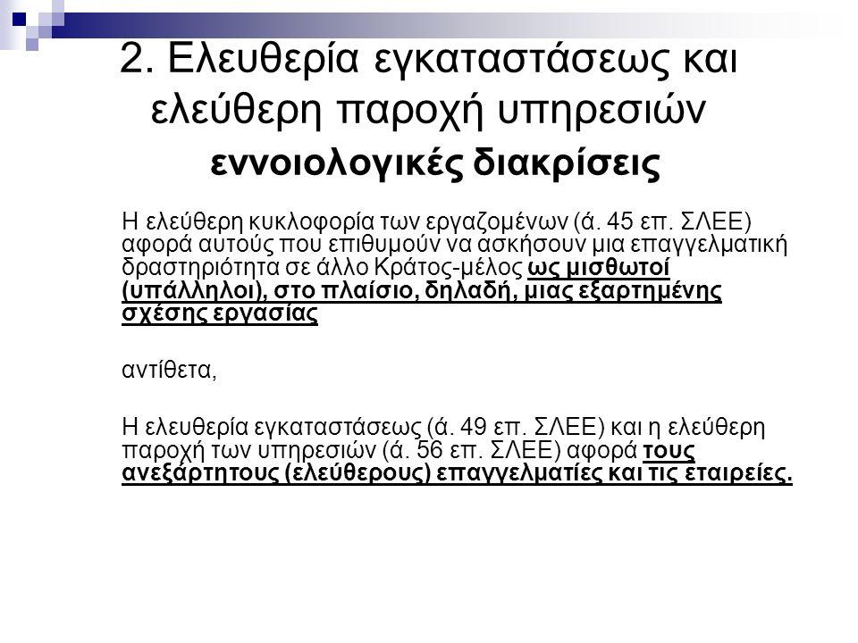 2. Ελευθερία εγκαταστάσεως και ελεύθερη παροχή υπηρεσιών εννοιολογικές διακρίσεις Η ελεύθερη κυκλοφορία των εργαζομένων (ά. 45 επ. ΣΛΕΕ) αφορά αυτούς