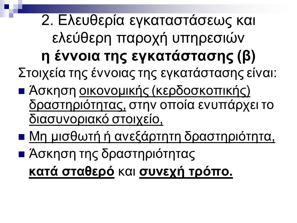 2. Ελευθερία εγκαταστάσεως και ελεύθερη παροχή υπηρεσιών η έννοια της εγκατάστασης (β) Στοιχεία της έννοιας της εγκατάστασης είναι: Άσκηση οικονομικής