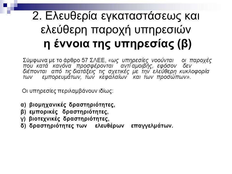 2. Ελευθερία εγκαταστάσεως και ελεύθερη παροχή υπηρεσιών η έννοια της υπηρεσίας (β) Σύμφωνα με το άρθρο 57 ΣΛΕΕ, «ως υπηρεσίες νοούνται οι παροχές που