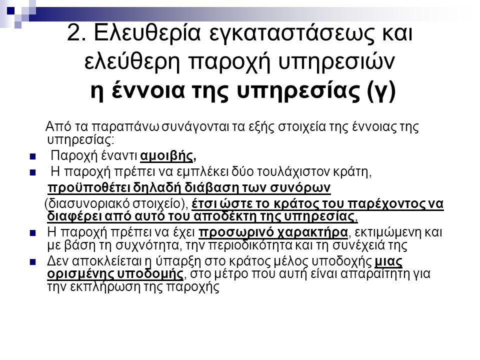 2. Ελευθερία εγκαταστάσεως και ελεύθερη παροχή υπηρεσιών η έννοια της υπηρεσίας (γ) Από τα παραπάνω συνάγονται τα εξής στοιχεία της έννοιας της υπηρεσ