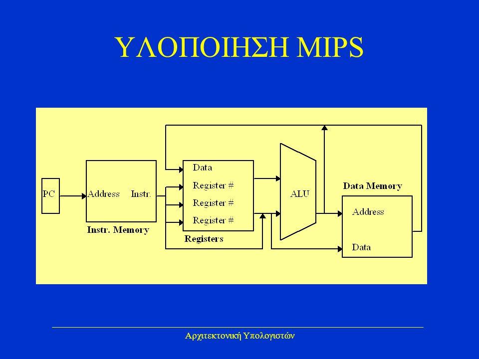 Αρχιτεκτονική Υπολογιστών ΥΛΟΠΟΙΗΣΗ MIPS