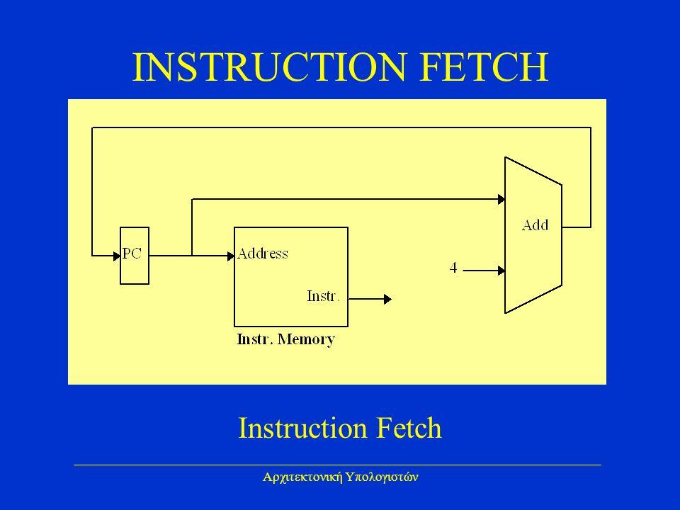 Αρχιτεκτονική Υπολογιστών INSTRUCTION FETCH Instruction Fetch