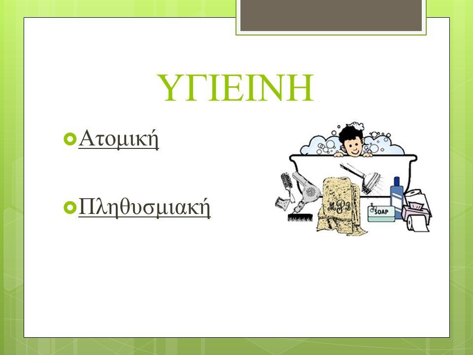 Ατομική Υγιεινή  Κανόνες και μέσα προφύλαξης ατόμου από ασθένειες