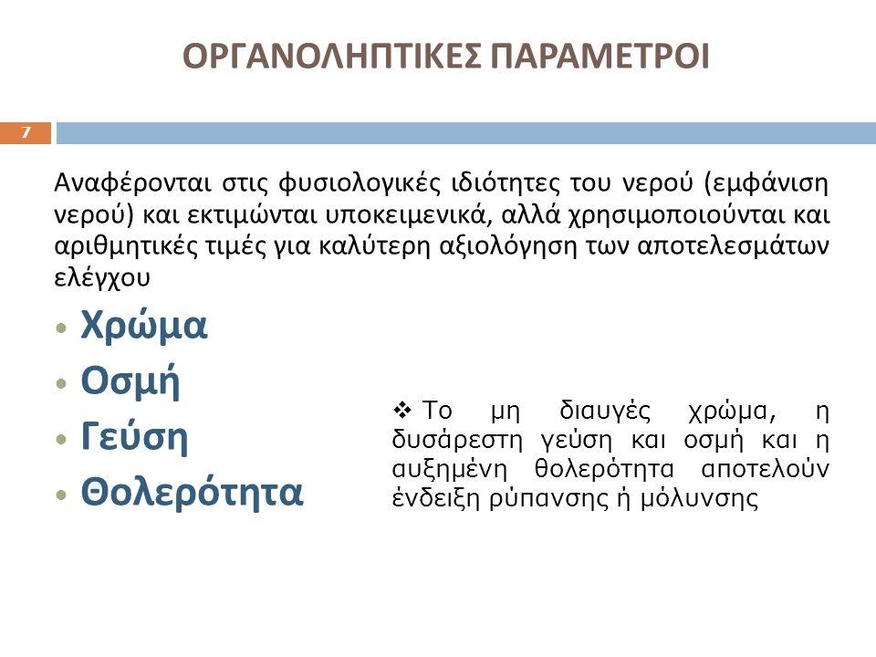 ΟΡΓΑΝΟΛΗΠΤΙΚΕΣ ΠΑΡΑΜΕΤΡΟΙ 1.
