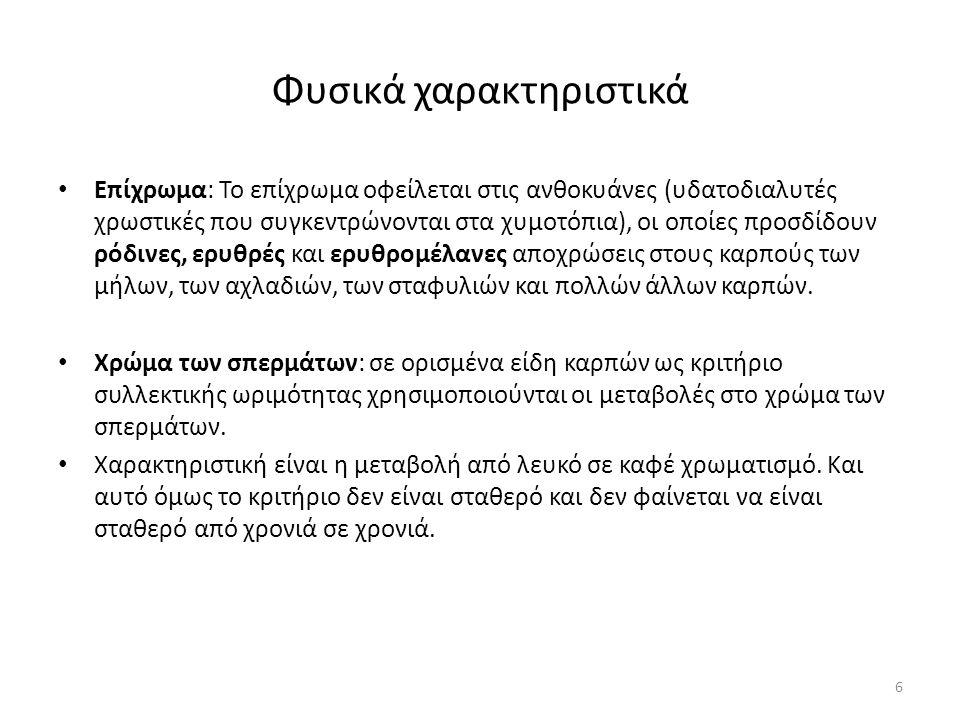 Φυσικά χαρακτηριστικά Επίχρωμα: Το επίχρωμα οφείλεται στις ανθοκυάνες (υδατοδιαλυτές χρωστικές που συγκεντρώνονται στα χυμοτόπια), οι οποίες προσδίδου