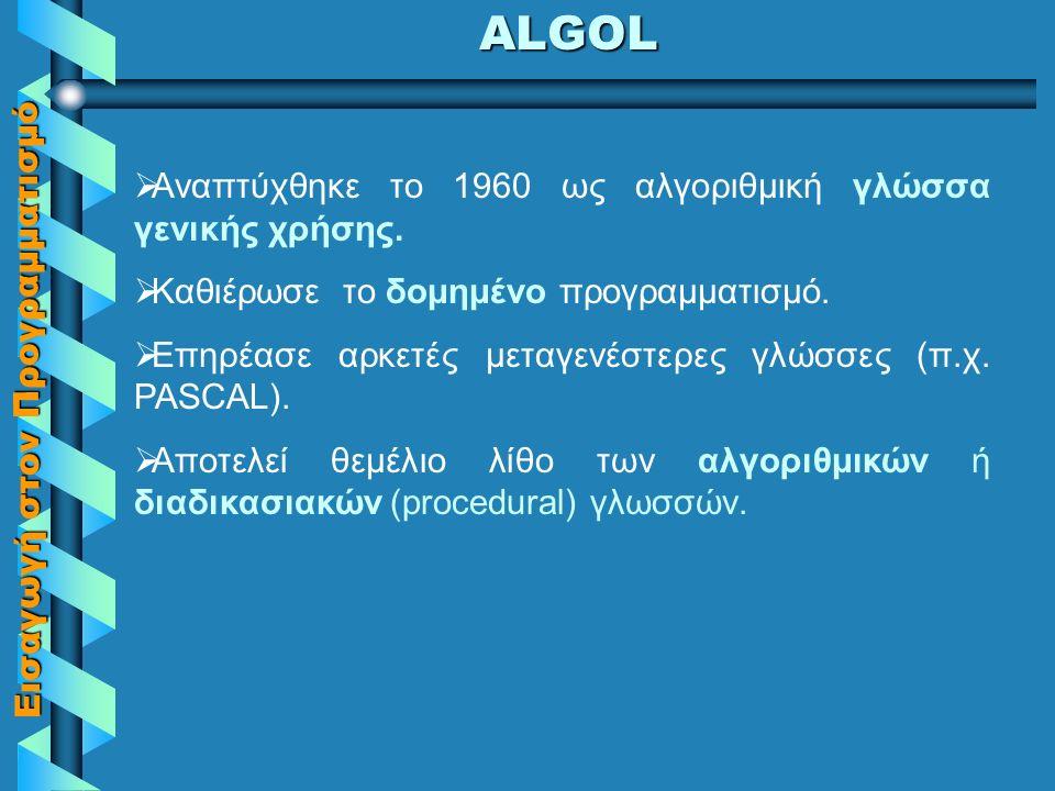 Εισαγωγή στον Προγραμματισμό COBOL  Αναπτύχθηκε το 1960 για να καλύψει τις αδυναμίες της FORTRAN.