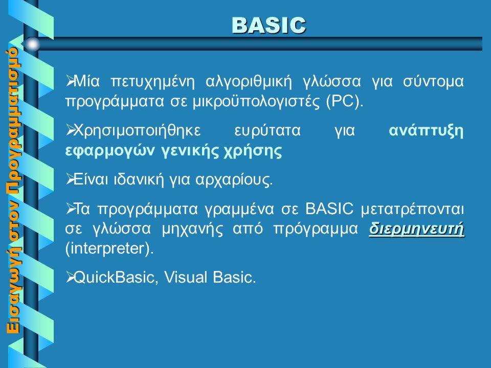 Εισαγωγή στον Προγραμματισμό LOGO  Γλώσσα για παιδιά.