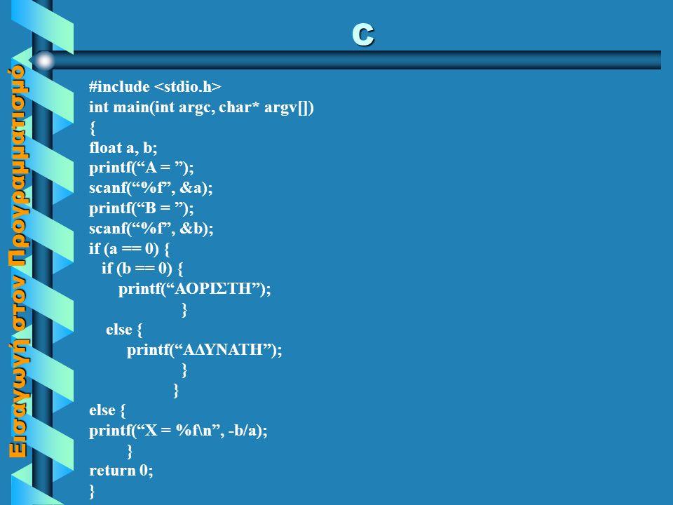 Εισαγωγή στον Προγραμματισμό C και C++  Η C είναι μία πολύ ισχυρή αλγοριθμική γλώσσα υψηλού επιπέδου που ενσωματώνει όμως κι αρετές γλωσσών χαμηλού επιπέδου (assembly).