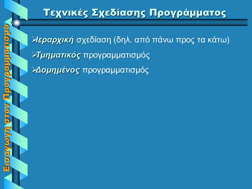 Εισαγωγή στον Προγραμματισμό Φυσικές και Τεχνητές Γλώσσες  Αλφάβητο (δηλ.