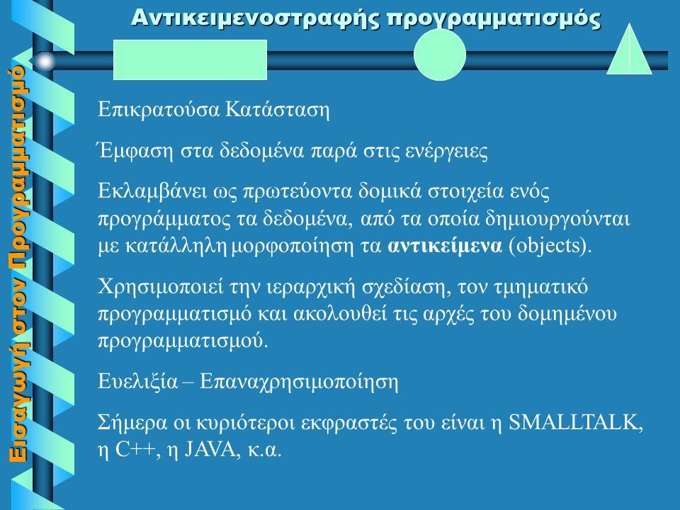 Εισαγωγή στον Προγραμματισμό Δομημένος Προγραμματισμός - Πλεονεκτήματα Δημιουργία απλούστερων προγραμμάτων.