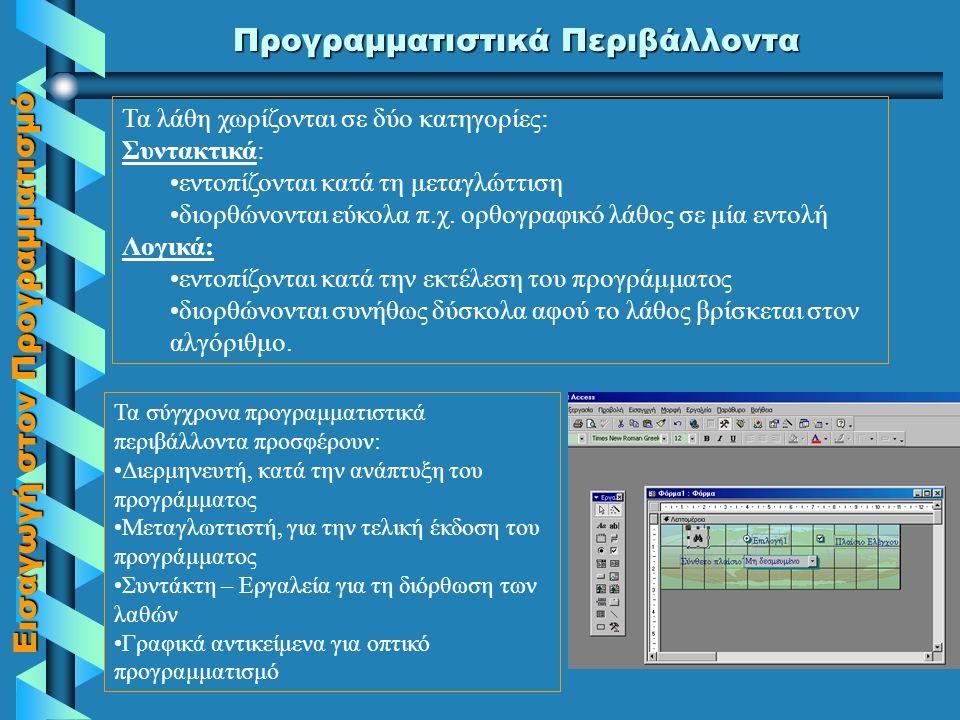 Εισαγωγή στον Προγραμματισμό Προγραμματιστικά Περιβάλλοντα Πηγαίο Πρόγραμμα Μεταγλωτ- τιστής Αντικείμενο Πρόγραμμα Συνδέτης – Φορτωτής Εκτελέσιμο Πρόγραμμα