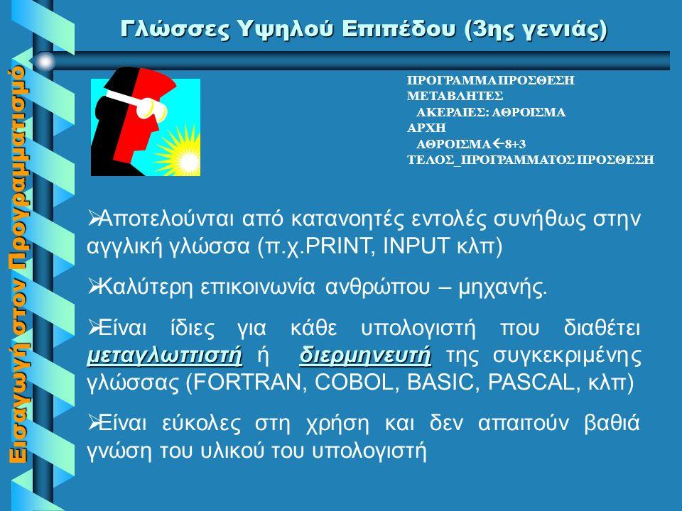 Εισαγωγή στον Προγραμματισμό Συμβολική Γλώσσα (2ης γενιάς)  Γλώσσα χαμηλού επιπέδου που αποτελείται από συντομογραφίες εντολών στην αγγλική γλώσσα, συμβολικά ονόματα (π.χ.
