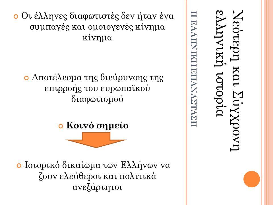 Οι έλληνες διαφωτιστές δεν ήταν ένα συμπαγές και ομοιογενές κίνημα κίνημα Αποτέλεσμα της διεύρυνσης της επιρροής του ευρωπαϊκού διαφωτισμού Κοινό σημείο Ιστορικό δικαίωμα των Ελλήνων να ζουν ελεύθεροι και πολιτικά ανεξάρτητοι Νεότερη και Σύγχρονηελληνική ιστορία Η ΕΛΛΗΝΙΚΗ ΕΠΑΝΑΣΤΑΣΗ