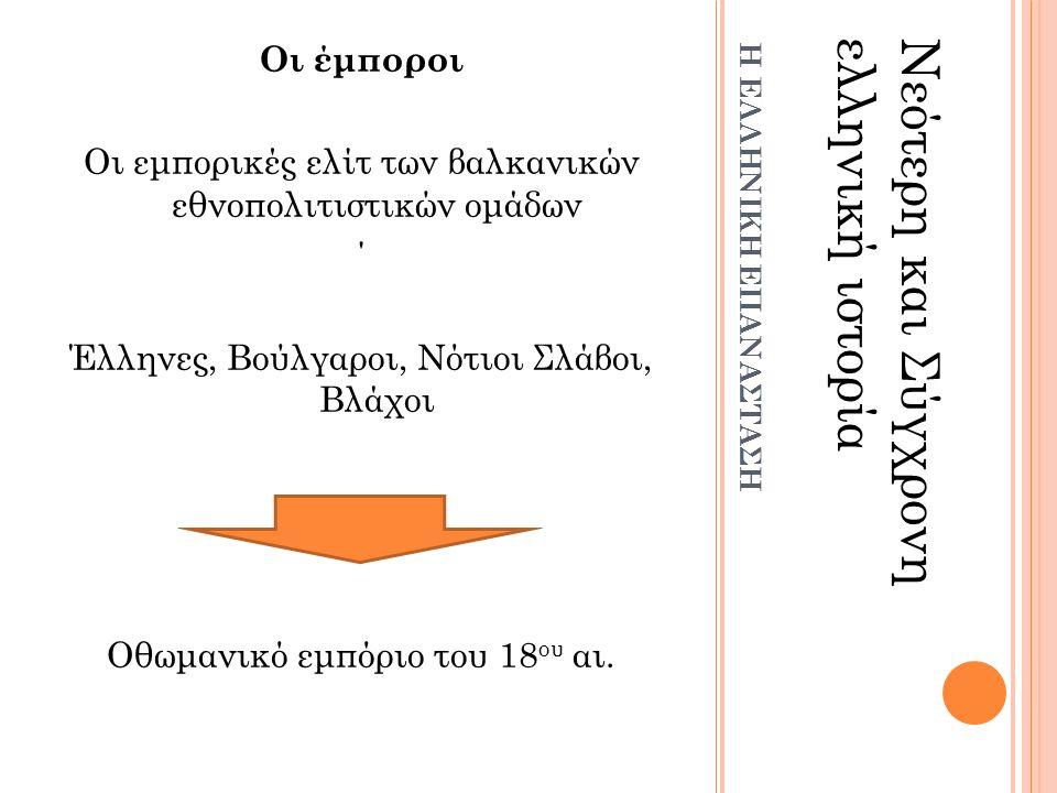 Οι έμποροι Οι εμπορικές ελίτ των βαλκανικών εθνοπολιτιστικών ομάδων ΄ Έλληνες, Βούλγαροι, Νότιοι Σλάβοι, Βλάχοι Οθωμανικό εμπόριο του 18 ου αι.
