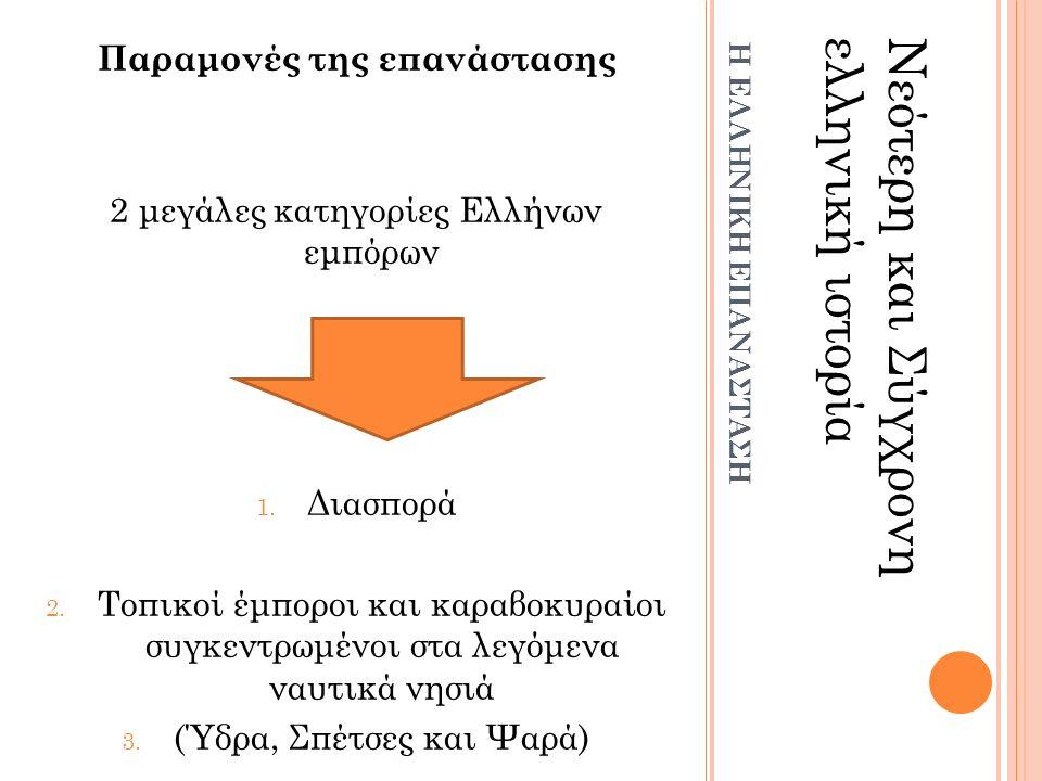 Παραμονές της επανάστασης 2 μεγάλες κατηγορίες Ελλήνων εμπόρων 1.