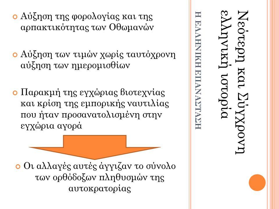 Αύξηση της φορολογίας και της αρπακτικότητας των Οθωμανών Αύξηση των τιμών χωρίς ταυτόχρονη αύξηση των ημερομισθίων Παρακμή της εγχώριας βιοτεχνίας και κρίση της εμπορικής ναυτιλίας που ήταν προσανατολισμένη στην εγχώρια αγορά Οι αλλαγές αυτές άγγιζαν το σύνολο των ορθόδοξων πληθυσμών της αυτοκρατορίας Νεότερη και Σύγχρονηελληνική ιστορία Η ΕΛΛΗΝΙΚΗ ΕΠΑΝΑΣΤΑΣΗ