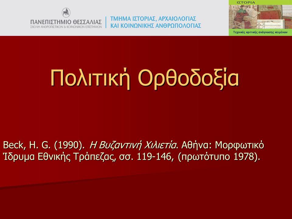 Πολιτική Ορθοδοξία Beck, H. G. (1990). Η Βυζαντινή Χιλιετία.