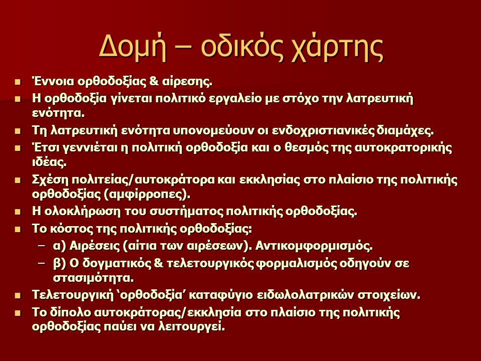 Δομή – οδικός χάρτης Έννοια ορθοδοξίας & αίρεσης. Έννοια ορθοδοξίας & αίρεσης.