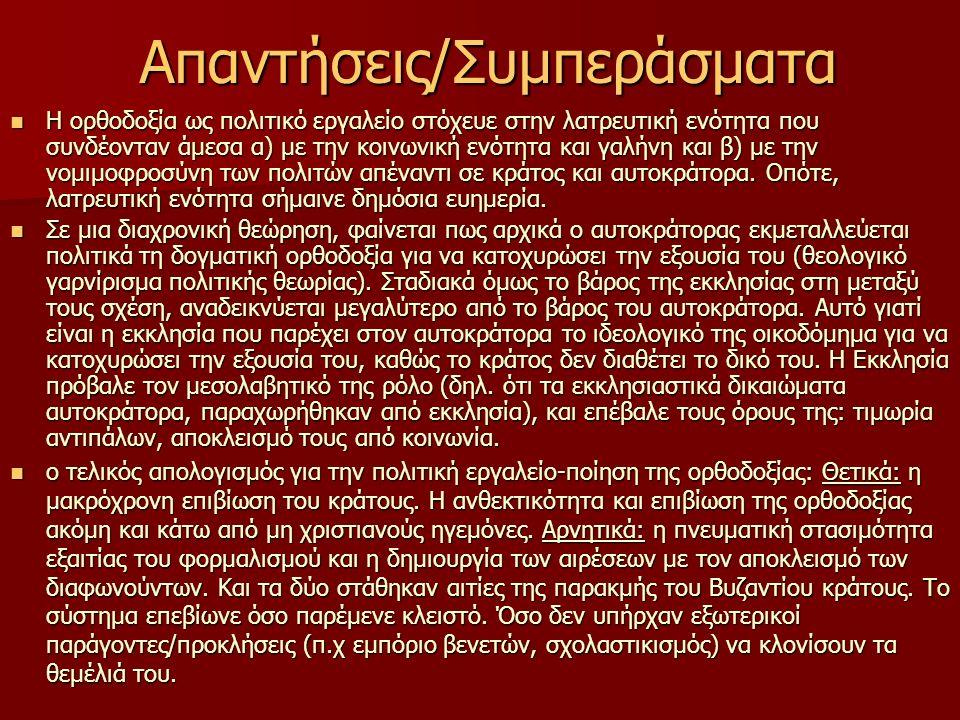 Κριτική αξιολόγηση κειμένου Ο συγγραφέας αφού πρώτα απαντά στο πώς και το γιατί της πολιτικής εργαλειοποίησης της ορθοδοξίας, εξετάζει μέσα από αυτήν τη σκοπιά διεξοδικά τις σχέσεις πολιτείας-εκκλησίας διαχρονικά, καθώς και τα αποτελέσματα αυτής της πολιτικής στη βυζαντινή κοινωνία, απαντώντας έτσι και στα δυο άλλα βασικά ερωτήματά του.