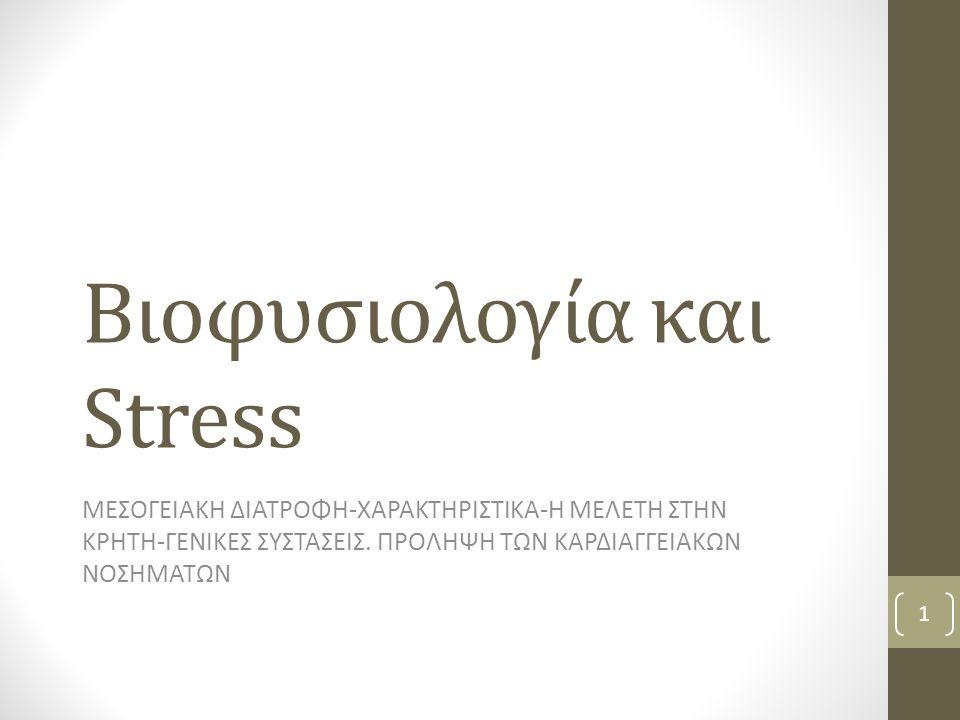 Βιοφυσιολογία και Stress ΜΕΣΟΓΕΙΑΚΗ ΔΙΑΤΡΟΦΗ-ΧΑΡΑΚΤΗΡΙΣΤΙΚΑ-Η ΜΕΛΕΤΗ ΣΤΗΝ ΚΡΗΤΗ-ΓΕΝΙΚΕΣ ΣΥΣΤΑΣΕΙΣ.