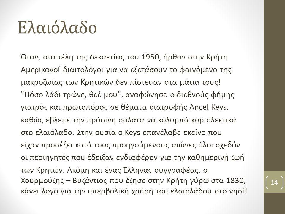 Ελαιόλαδο Όταν, στα τέλη της δεκαετίας του 1950, ήρθαν στην Κρήτη Αμερικανοί διαιτολόγοι για να εξετάσουν το φαινόμενο της μακροζωίας των Κρητικών δεν πίστευαν στα μάτια τους.