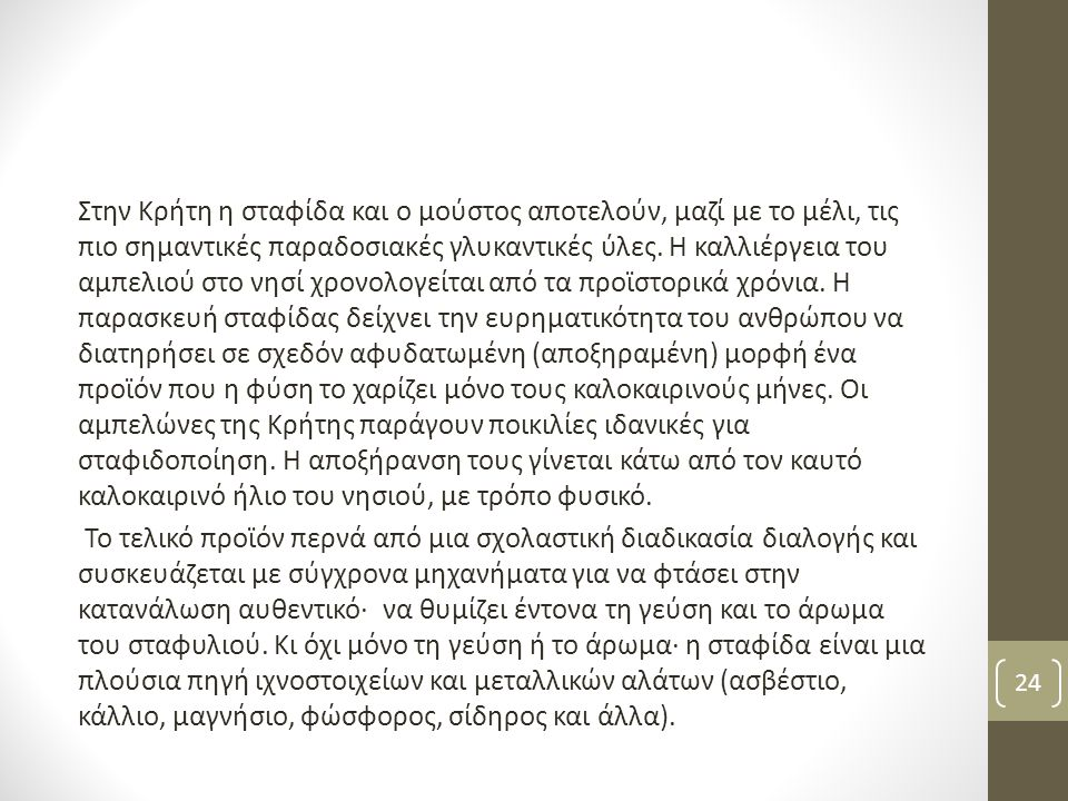 Στην Κρήτη η σταφίδα και ο μούστος αποτελούν, μαζί με το μέλι, τις πιο σημαντικές παραδοσιακές γλυκαντικές ύλες.