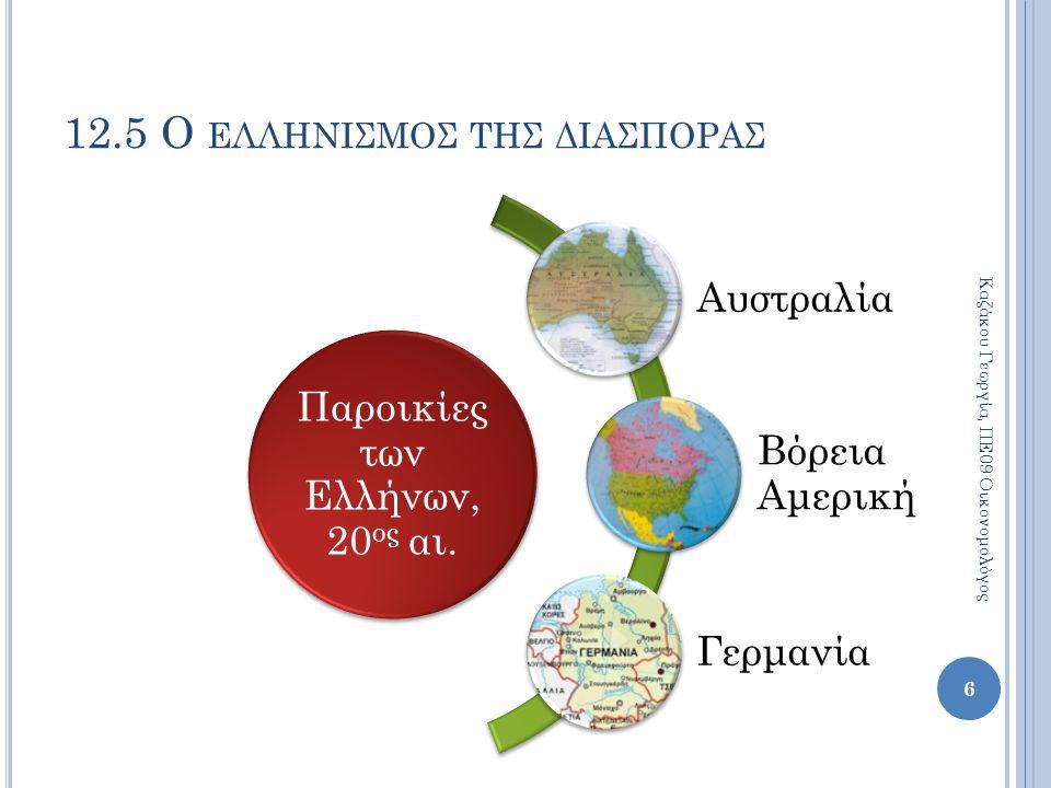 12.5 Ο ΕΛΛΗΝΙΣΜΟΣ ΤΗΣ ΔΙΑΣΠΟΡΑΣ Παροικίες των Ελλήνων, 20 ος αι.