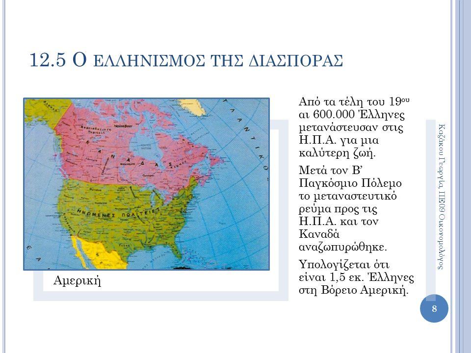 12.5 Ο ΕΛΛΗΝΙΣΜΟΣ ΤΗΣ ΔΙΑΣΠΟΡΑΣ Αυστραλία 270.000 Έλληνες μετανάστευσαν στην Αυστραλία τη δεκαετία του 1950.