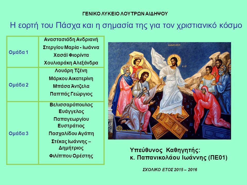 Έθιμα Μεγάλης Εβδομάδας Υπάρχουν έθιμα τα οποία θυμόμαστε κατά τη διάρκεια της Μεγάλης Εβδομάδας σε όλη την Ελλάδα.