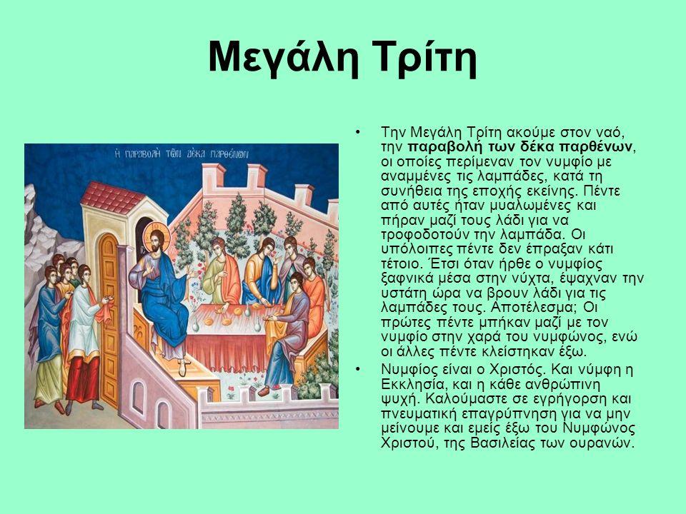 Μεγάλη Τρίτη Την Μεγάλη Τρίτη ακούμε στον ναό, την παραβολή των δέκα παρθένων, οι οποίες περίμεναν τον νυμφίο με αναμμένες τις λαμπάδες, κατά τη συνήθεια της εποχής εκείνης.