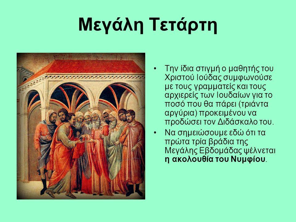Μεγάλη Τετάρτη Την ίδια στιγμή ο μαθητής του Χριστού Ιούδας συμφωνούσε με τους γραμματείς και τους αρχιερείς των Ιουδαίων για το ποσό που θα πάρει (τριάντα αργύρια) προκειμένου να προδώσει τον Διδάσκαλο του.