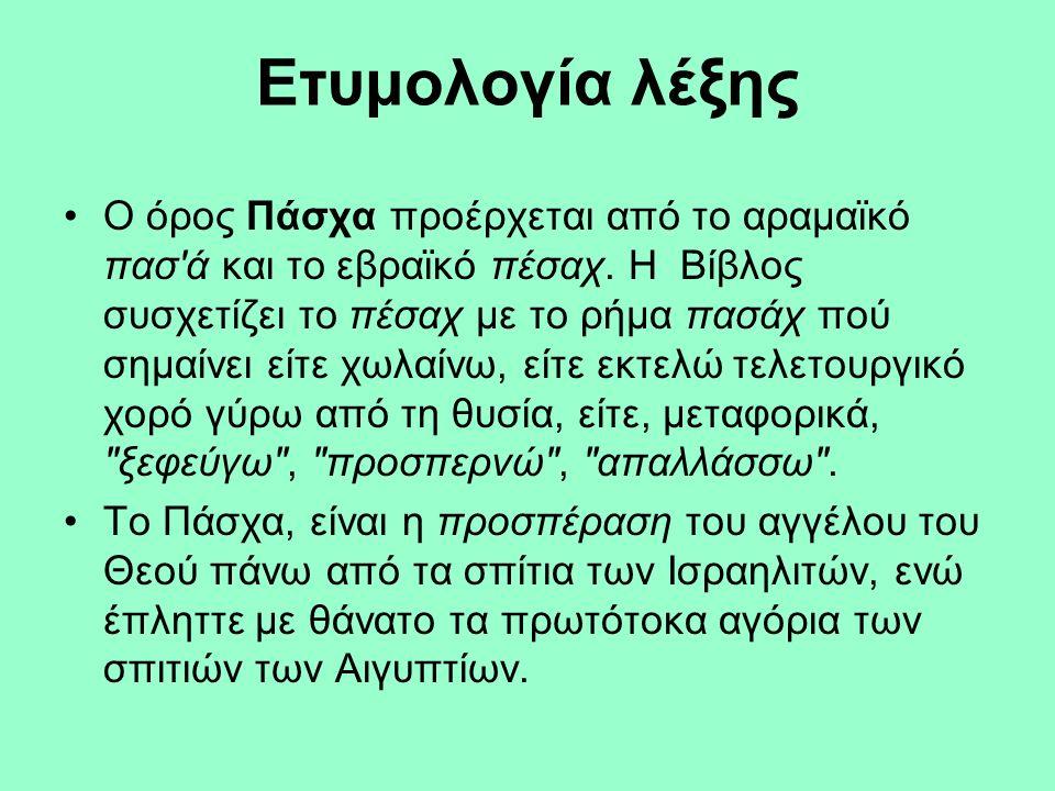 Τοπικά έθιμα Εκτός από τα έθιμα που ακολουθούνται σε όλη την Ελλάδα, υπάρχουν και κάποια άλλα που τα συναντάμε σε μερικές μόνο περιοχές δίνοντας ένα ξεχωριστό τόνο σε διάφορα σημεία της πατρίδας μας.