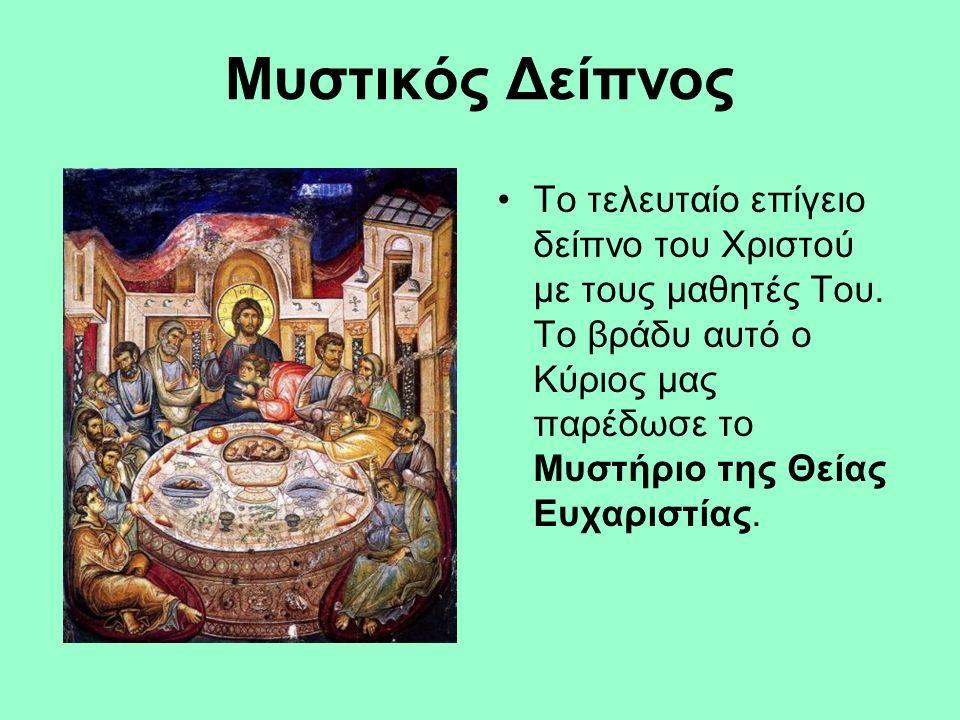 Μυστικός Δείπνος Το τελευταίο επίγειο δείπνο του Χριστού με τους μαθητές Του. Το βράδυ αυτό ο Κύριος μας παρέδωσε το Μυστήριο της Θείας Ευχαριστίας.