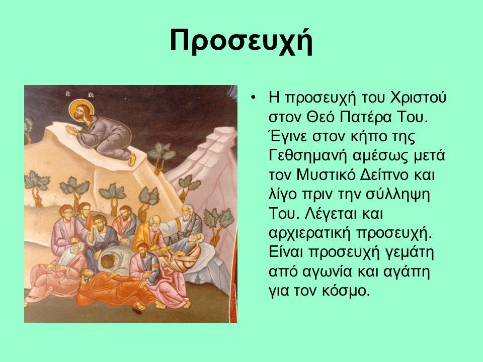 Προσευχή Η προσευχή του Χριστού στον Θεό Πατέρα Του.