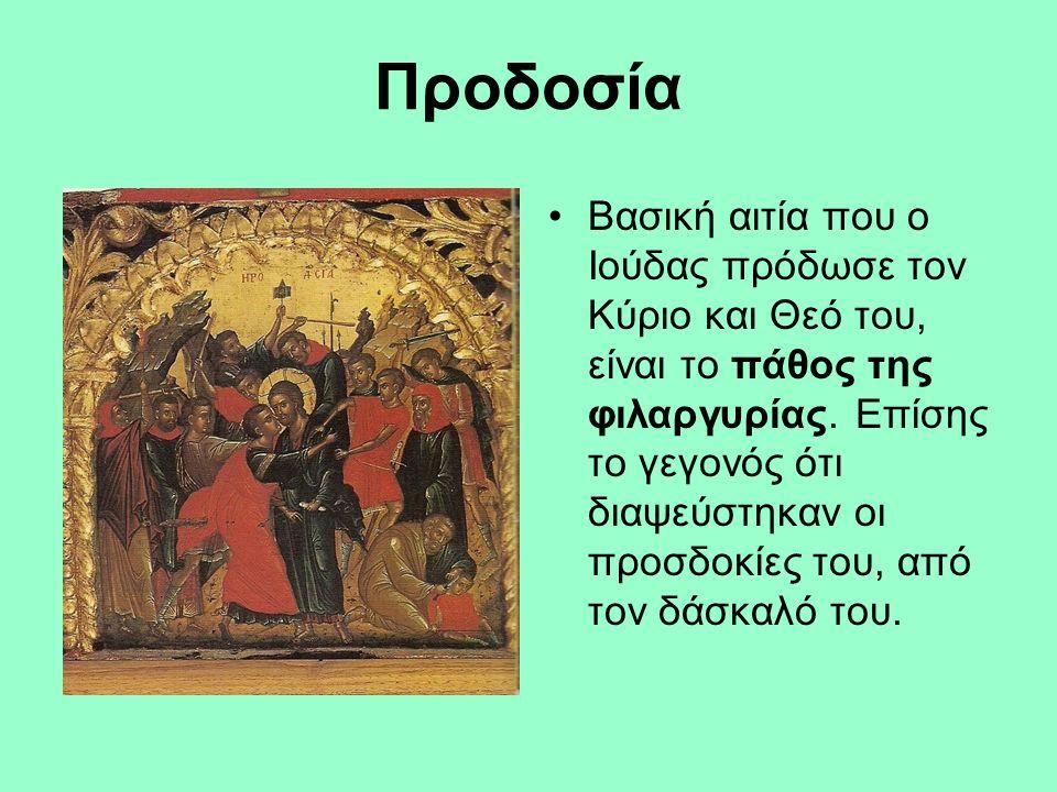 Προδοσία Βασική αιτία που ο Ιούδας πρόδωσε τον Κύριο και Θεό του, είναι το πάθος της φιλαργυρίας. Επίσης το γεγονός ότι διαψεύστηκαν οι προσδοκίες του
