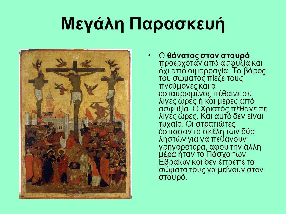 Μεγάλη Παρασκευή Ο θάνατος στον σταυρό προερχόταν από ασφυξία και όχι από αιμορραγία. Το βάρος του σώματος πίεζε τους πνεύμονες και ο εσταυρωμένος πέθ