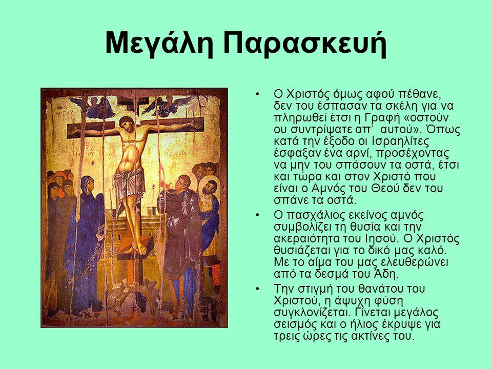 Μεγάλη Παρασκευή Ο Χριστός όμως αφού πέθανε, δεν του έσπασαν τα σκέλη για να πληρωθεί έτσι η Γραφή «οστούν ου συντρίψατε απ' αυτού». Όπως κατά την έξο
