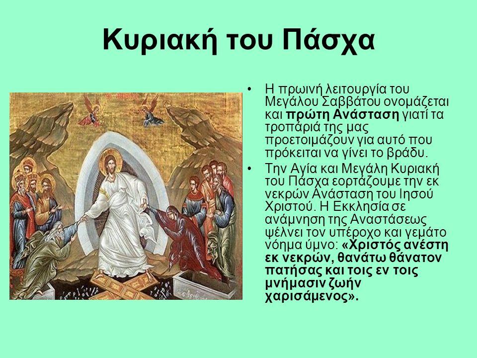 Κυριακή του Πάσχα Η πρωινή λειτουργία του Μεγάλου Σαββάτου ονομάζεται και πρώτη Ανάσταση γιατί τα τροπάριά της μας προετοιμάζουν για αυτό που πρόκειται να γίνει το βράδυ.