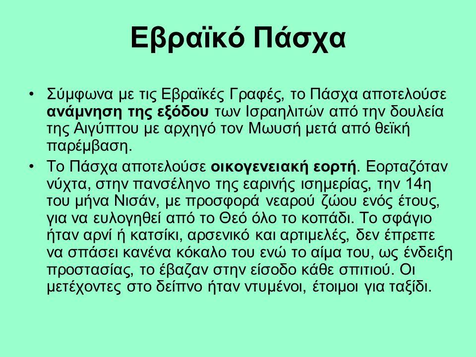 Εβραϊκό Πάσχα Σύμφωνα με τις Εβραϊκές Γραφές, το Πάσχα αποτελούσε ανάμνηση της εξόδου των Ισραηλιτών από την δουλεία της Αιγύπτου με αρχηγό τον Μωυσή