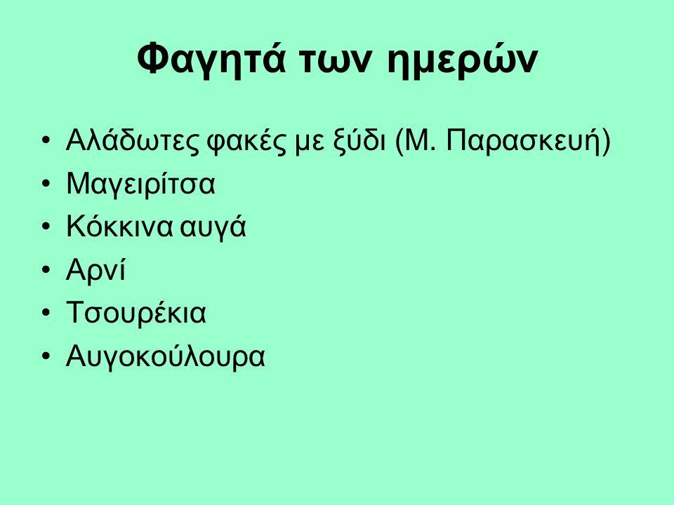 Φαγητά των ημερών Αλάδωτες φακές με ξύδι (Μ.
