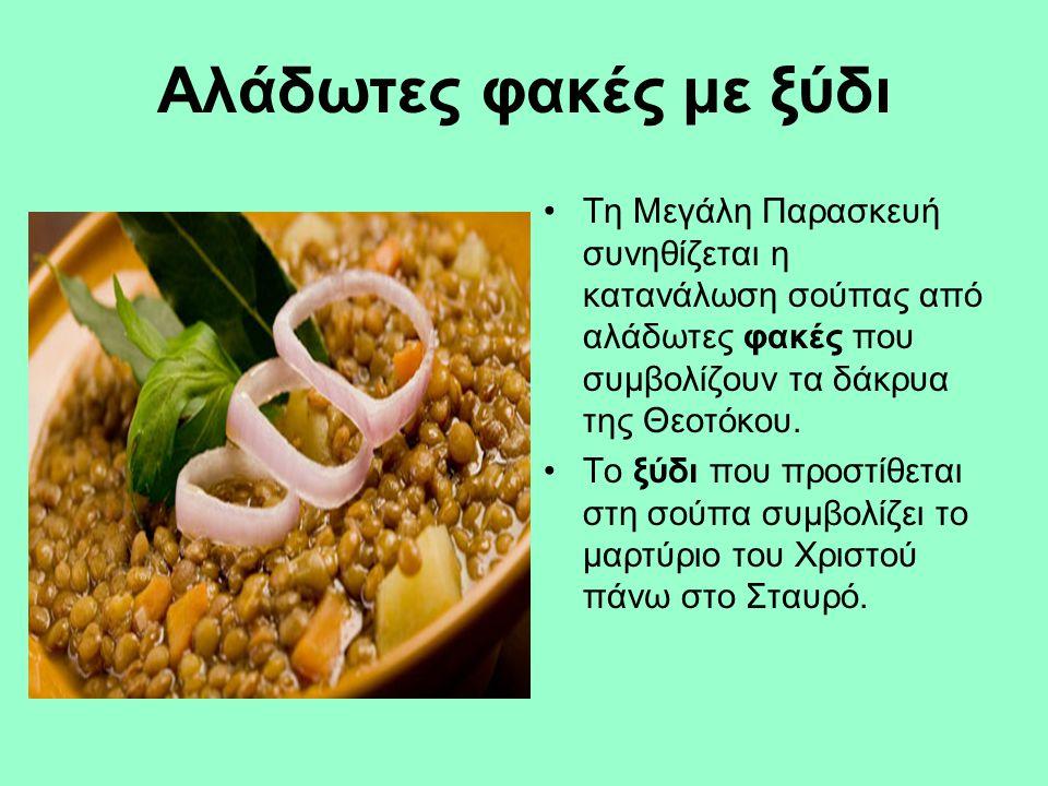 Αλάδωτες φακές με ξύδι Τη Μεγάλη Παρασκευή συνηθίζεται η κατανάλωση σούπας από αλάδωτες φακές που συμβολίζουν τα δάκρυα της Θεοτόκου.