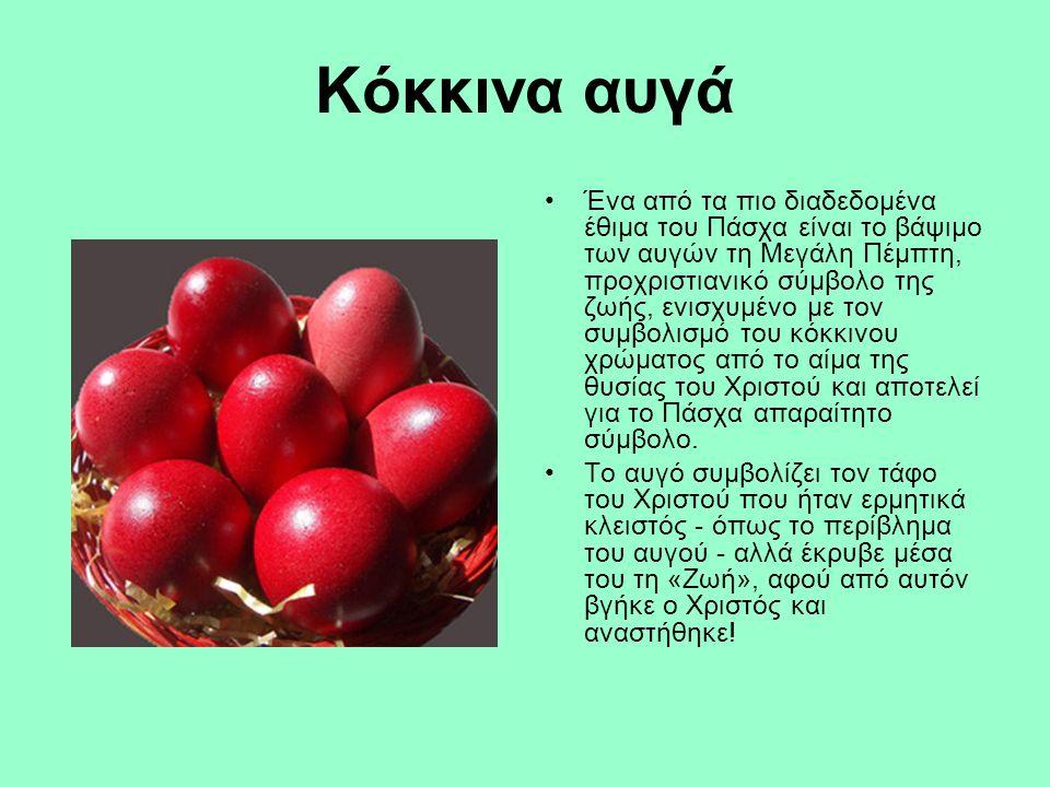 Κόκκινα αυγά Ένα από τα πιο διαδεδομένα έθιμα του Πάσχα είναι το βάψιμο των αυγών τη Μεγάλη Πέμπτη, προχριστιανικό σύμβολο της ζωής, ενισχυμένο με τον συμβολισμό του κόκκινου χρώματος από το αίμα της θυσίας του Χριστού και αποτελεί για το Πάσχα απαραίτητο σύμβολο.