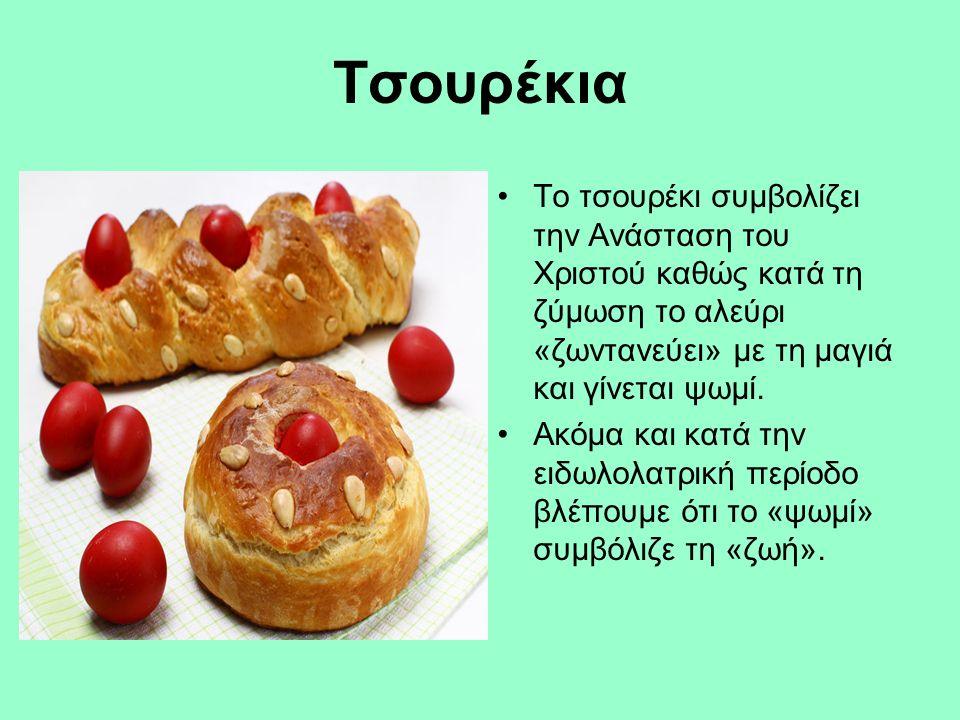 Τσουρέκια Το τσουρέκι συμβολίζει την Ανάσταση του Χριστού καθώς κατά τη ζύμωση το αλεύρι «ζωντανεύει» με τη μαγιά και γίνεται ψωμί. Ακόμα και κατά την