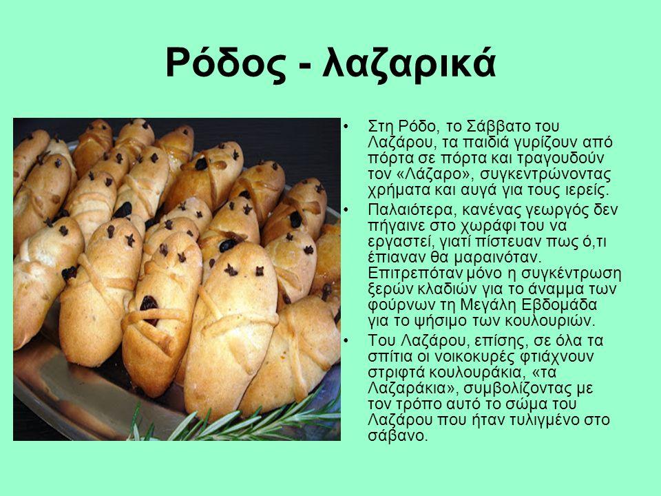 Ρόδος - λαζαρικά Στη Ρόδο, το Σάββατο του Λαζάρου, τα παιδιά γυρίζουν από πόρτα σε πόρτα και τραγουδούν τον «Λάζαρο», συγκεντρώνοντας χρήματα και αυγά για τους ιερείς.