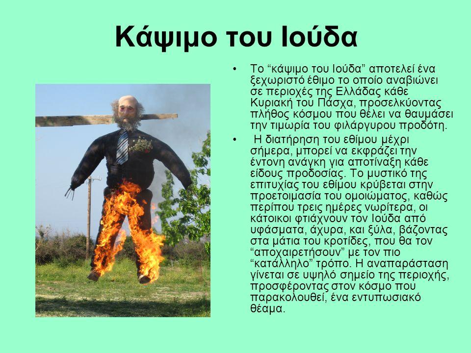 """Κάψιμο του Ιούδα Το """"κάψιμο του Ιούδα"""" αποτελεί ένα ξεχωριστό έθιμο το οποίο αναβιώνει σε περιοχές της Ελλάδας κάθε Κυριακή του Πάσχα, προσελκύοντας π"""